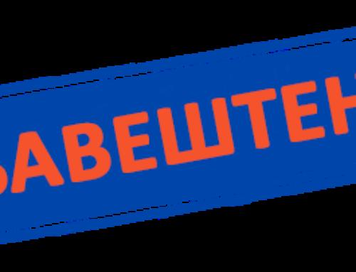 Обавештење корисницима Националног парка Копаоник